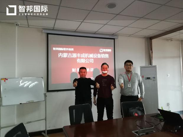 内蒙古源丰成机械设备销售有限公司智邦国际ERP系统实施现场