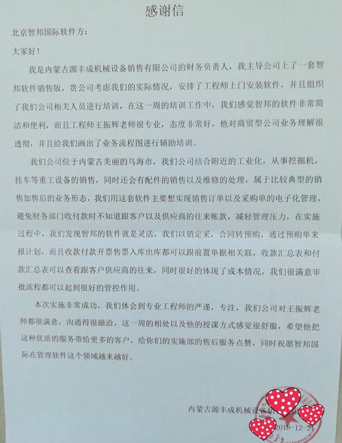 内蒙古源丰成机械设备销售有限公司智邦国际ERP系统感谢信