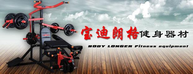 山东宝迪朗格健身器材有限公司产品