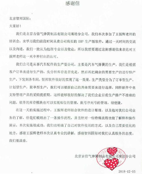 北京吉信气弹簧制品有限公司廊坊分公司智邦国际ERP系统?#34892;?#20449;