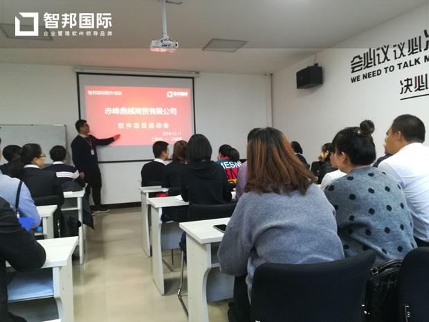 赤峰鼎越商贸有限公司智邦国际ERP系统实施现场