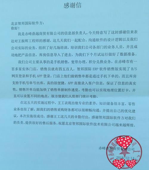 赤峰鼎越商贸有限公司智邦国际ERP系统感谢信