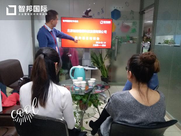 北京岫巖隆泰科技發展有限公司智邦國際ERP系統實施現場