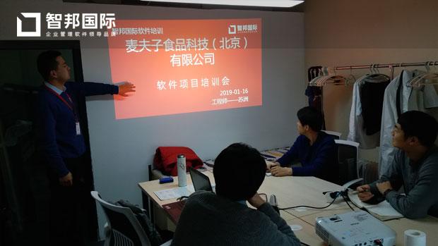 麥夫子食品科技(北京)有限公司智邦國際ERP系統實施現場