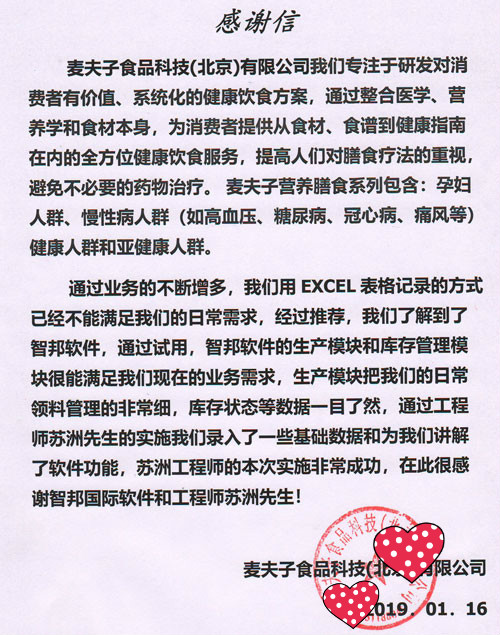 麥夫子食品科技(北京)有限公司智邦國際ERP系統感謝信