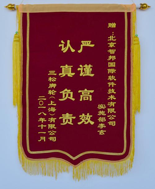 三松脚轮(上海)有限公司锦旗致谢智邦国际ERP系统
