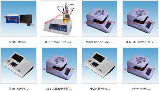 广东深圳市芬析仪器制造有限公司产品