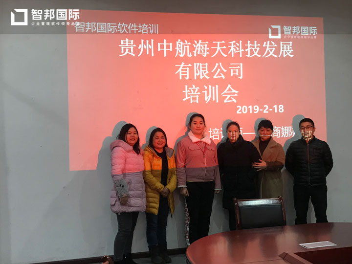贵州中航海天科技发展有限公司智邦国际ERP系统实施现场