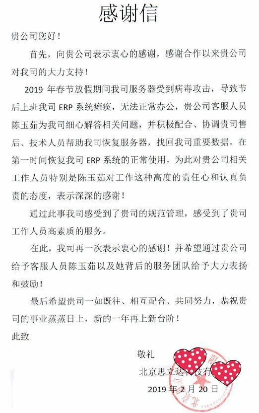北京思立达科技有限公司智邦国际ERP系统感谢信