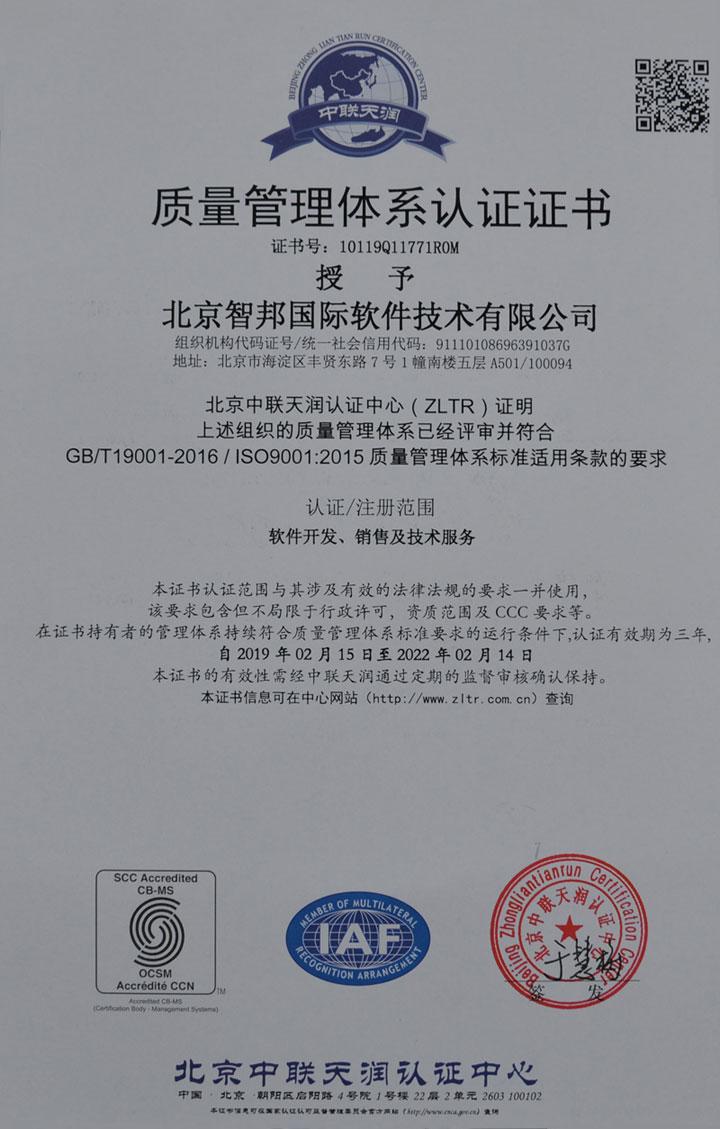 智邦国际通过ISO9001:2015质量体系认证