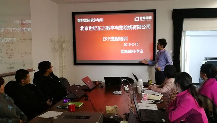 北京世纪东方启用智邦国际ERP系统实施工程师上门服务