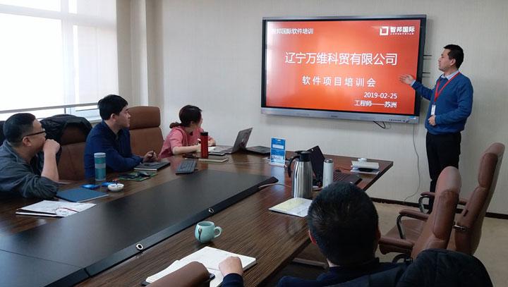 辽宁万维科贸启用智邦国际ERP系统实施工程师上门服务