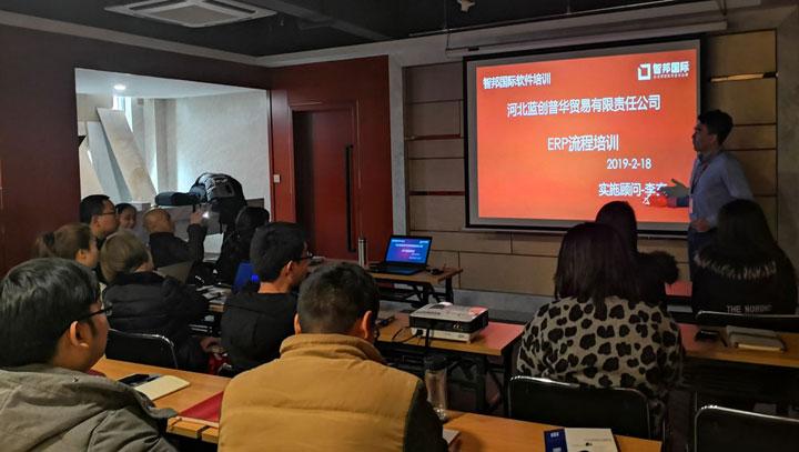 河北蓝创普华启用智邦国际ERP系统实施工程师上门服务