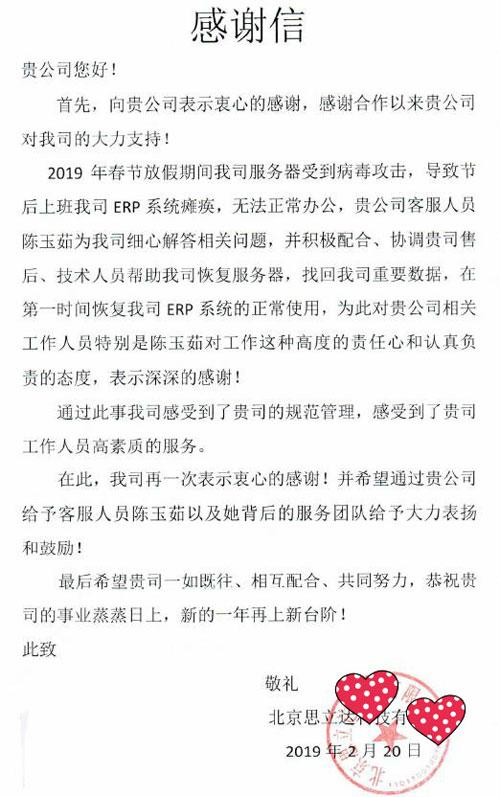 北京思立达来信感谢智邦国际产品和服务