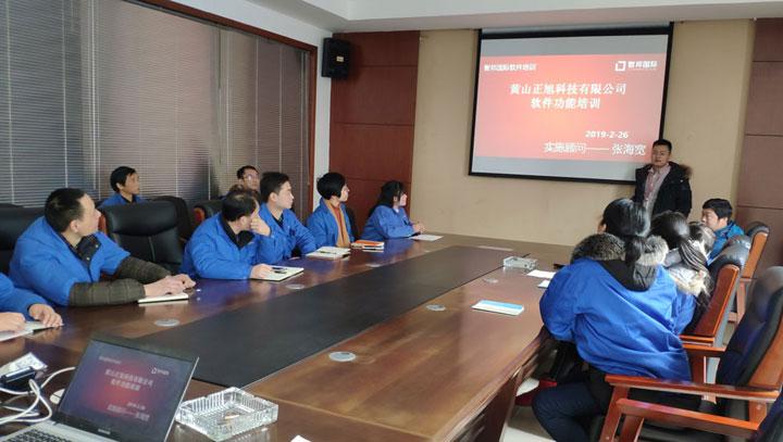 黄山正旭科技启用智邦国际ERP系统实施工程师上门服务