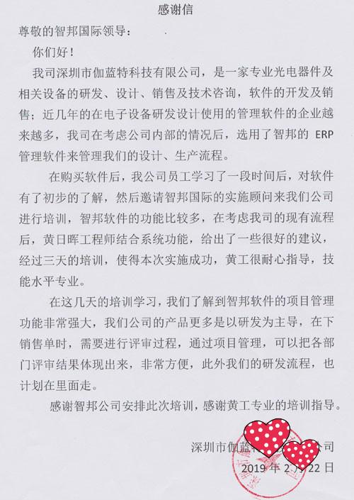 深圳伽蓝特来信感谢智邦国际产品和服务