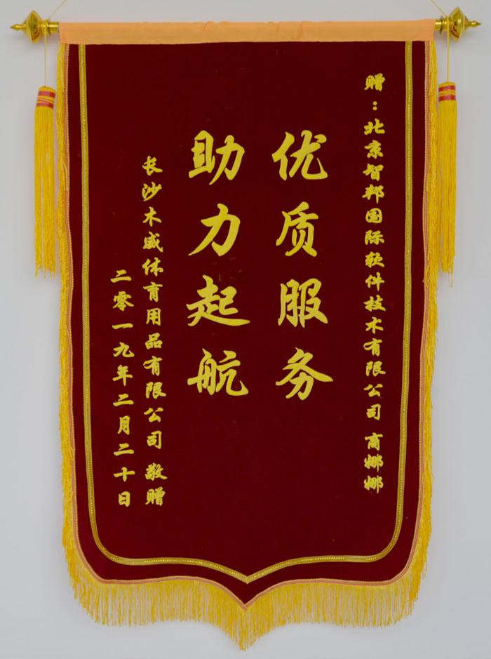 长沙木威锦旗感谢智邦国际产品和服务