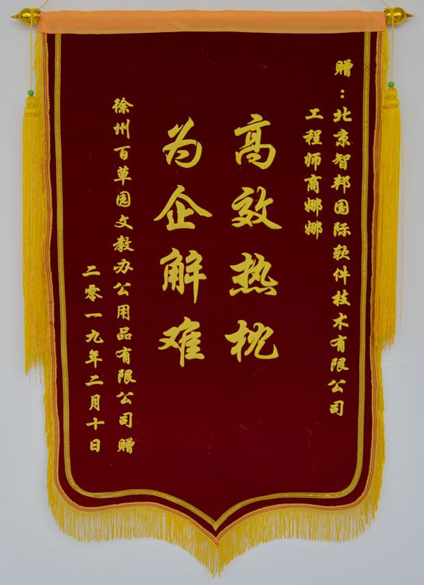 徐州百草园文教办公用品有限公司锦旗感谢智邦国际
