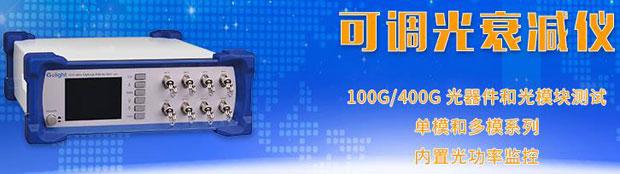 深圳市伽蓝特科技有限公司产品