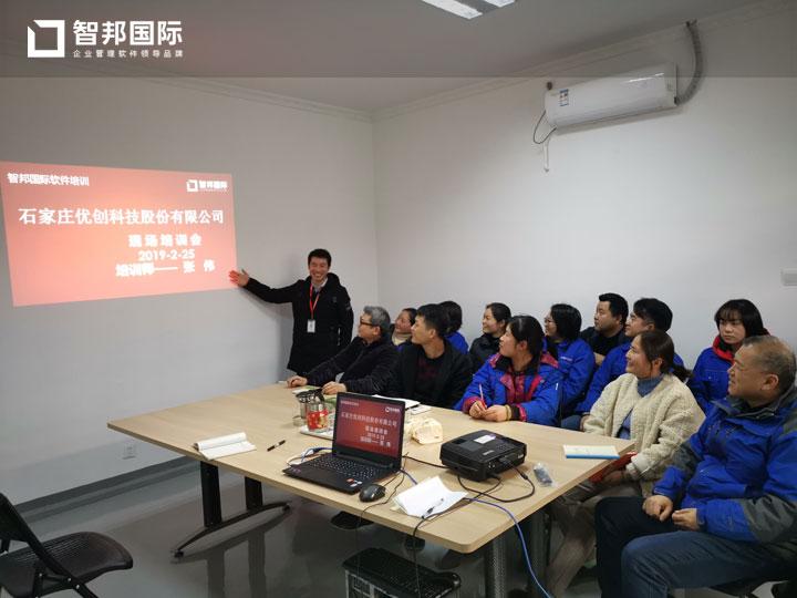 石家庄优创科技股份有限公司智邦国际机械行业管理系统实施现场
