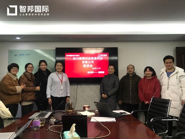 四川雷得兴业信息科技有限公司智邦国际ERP系统实施现场