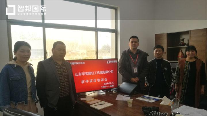 山东华宝隆轻工机械有限公司智邦国际ERP系统实施现场