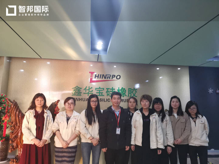 厦门市鑫华宝硅橡胶杂件制品有限公司智邦国际ERP系统实施现场