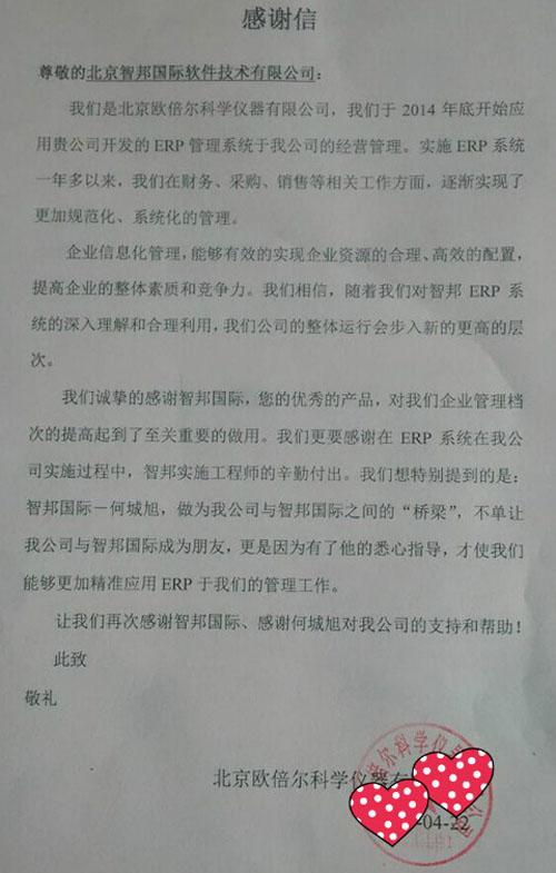 北京欧倍尔科学仪器有限公司智邦国际ERP系统感谢信