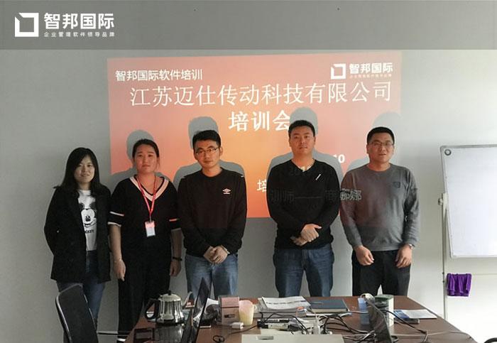 江苏迈仕传动科技有限公司智邦国际机械行业管理系统实施现场