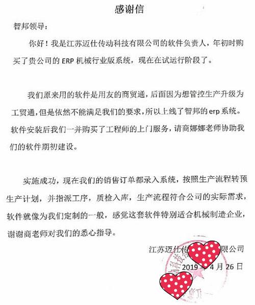 江苏迈仕传动科技有限公司智邦国际机械行业管理系统感谢信
