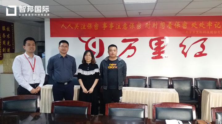 北京万里红科技股份有限公司智邦国际ERP系统实施现场