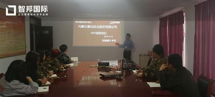 内蒙古蒙达钛业股份有限公司智邦国际ERP系统实施现场