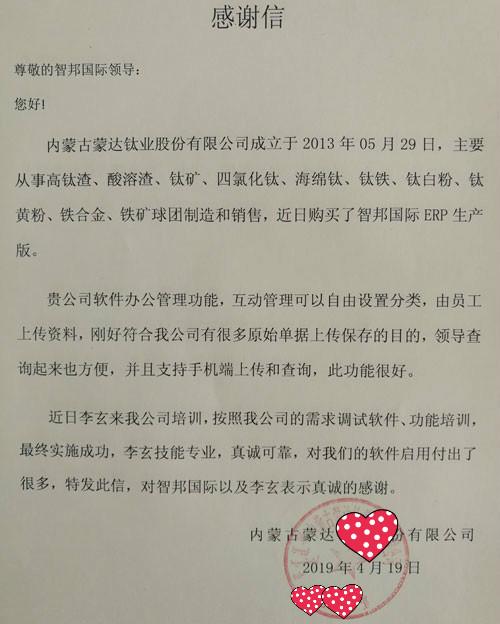 内蒙古蒙达钛业股份有限公司智邦国际ERP系统感谢信