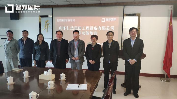 山东仁达民防工程设备有限公司智邦国际ERP系统实施现场