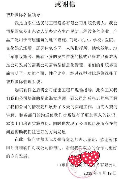 山东仁达民防工程设备有限公司智邦国际ERP系统感谢信