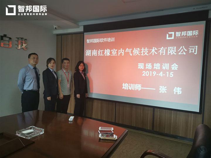 湖南红橡室内气候技术有限公司智邦国际ERP系统实施现场