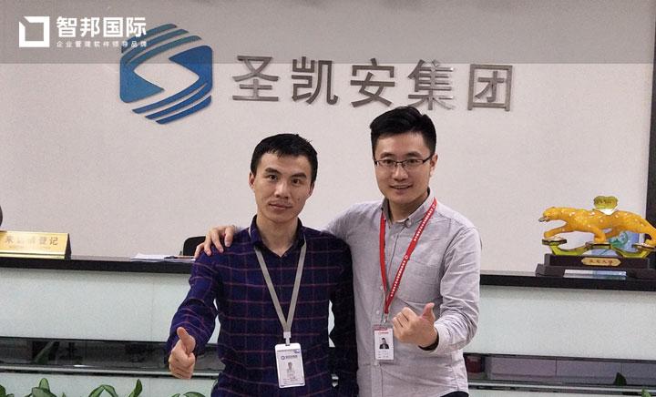深圳市云传物联技术有限公司智邦国际CRM系统感谢信