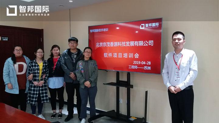 北京京茂香源科技发展有限公司智邦国际ERP系统感谢信