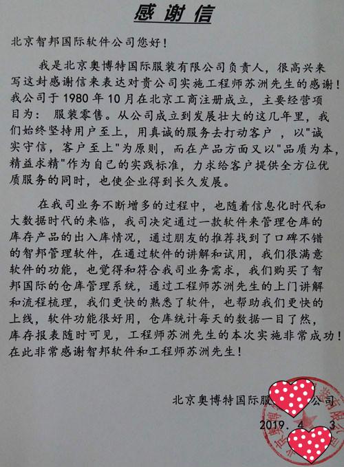 北京奥博特国际服装有限公司智邦国际仓库管理系统感谢信