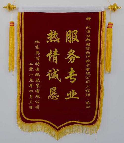 北京奥博特国际服装有限公司锦旗致谢智邦国际仓库管理系统