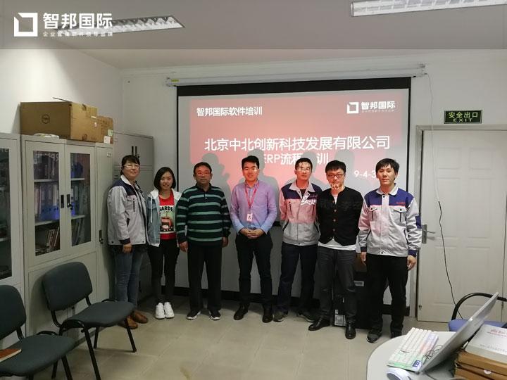 北京中北创新科技发展有限公司智邦国际ERP系统实施现场