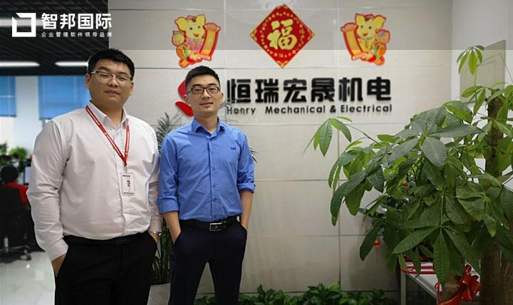 北京恒瑞宏晟机电设备有限公司智邦国际ERP系统实施现场