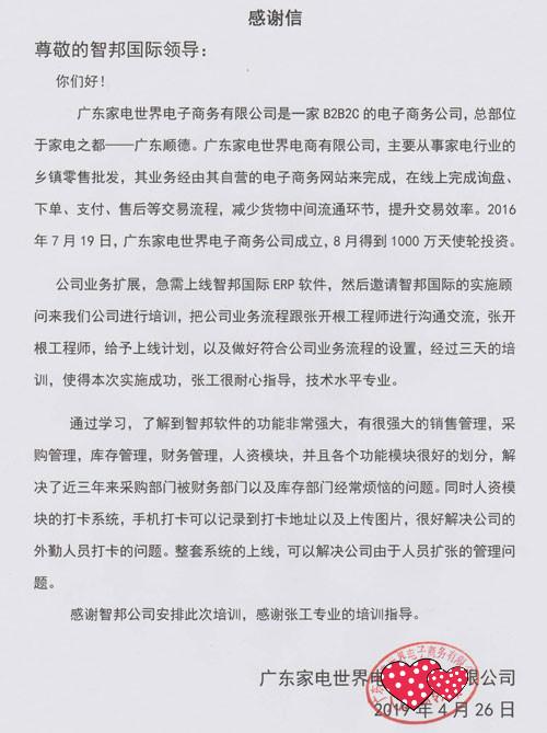 广东家电世界电子商务有限公司智邦国际ERP系统感谢信
