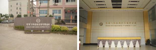 广东珠海飞环机械设备有限公司