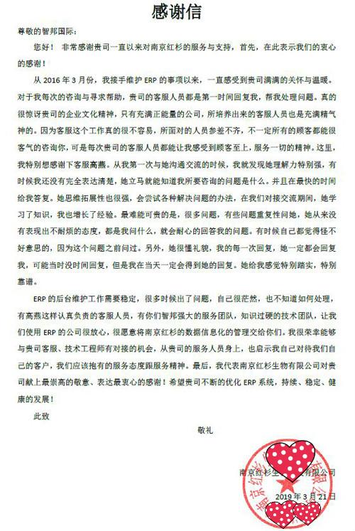 南京红杉生物科技有限公司智邦国际ERP系统感谢信
