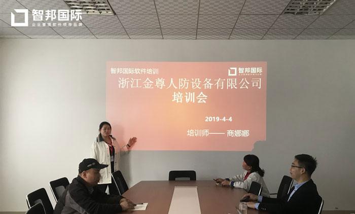 浙江金尊人防设备有限公司智邦国际ERP系统实施现场