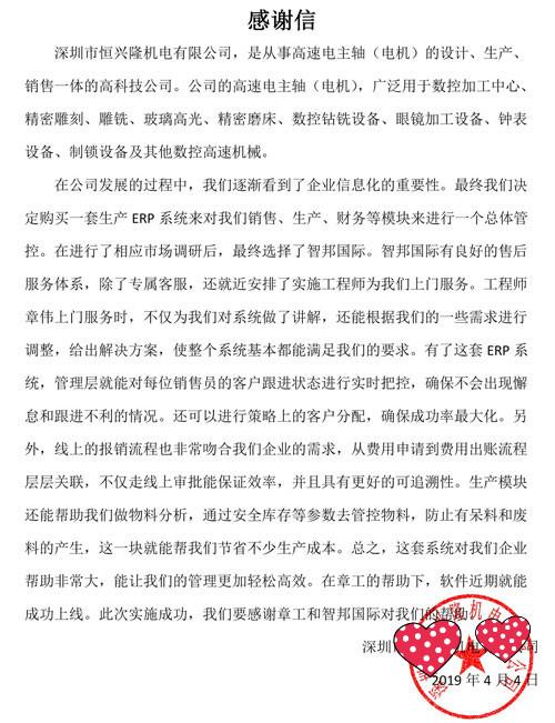 深圳市恒兴隆机电有限公司智邦国际ERP系统感谢信