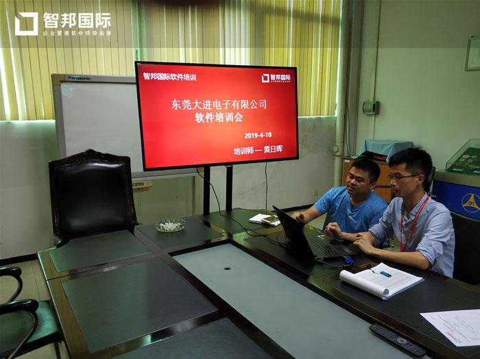 东莞大进电子有限公司智邦国际ERP系统实施现场