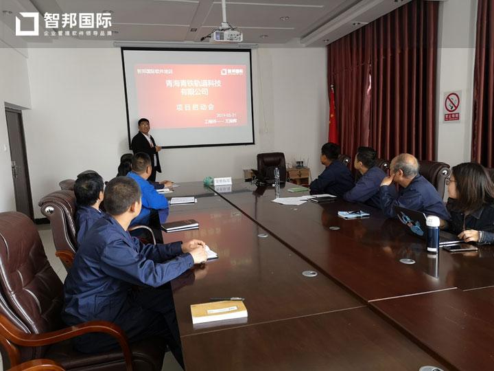 青海青铁轨道科技有限公司智邦国际ERP系统实施现场