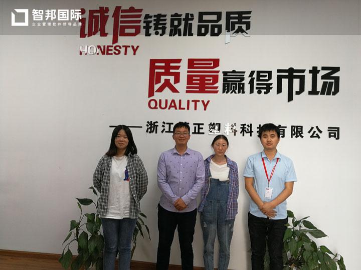 浙江精正塑料科技有限公司智邦國際ERP系統實施現場